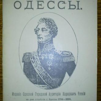 А. Кирпичников, Маркевич Прошлое и настоящее Одессы.