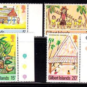 GB  Гилберт и Элис  1976 г   MNH - рисунки детей