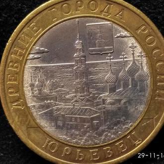 10 рублей Россия. 2010 Юрьевец