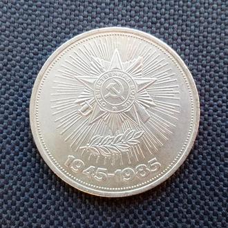 СССР 1 рубль 1985 г., 40 лет победы в ВОВ