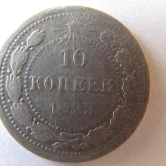 10 копеек 1923г