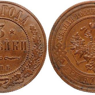 """3 копейки 1914 года """"Кабинетная"""" №3391"""