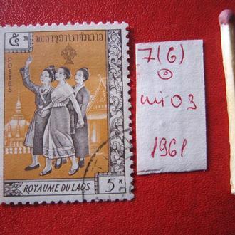ЛАОС 1961