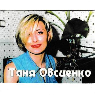 Календарик 2000 Музыка, поп, Татьяна Овсиенко