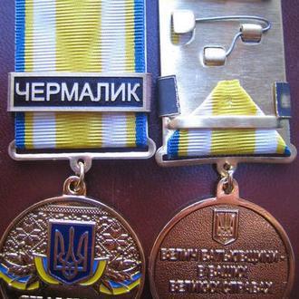 Медаль АТО Сильный Духом Чермалик с чистым доком Состояние Люкс Оригинал