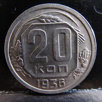 20 копеек 1936 года. Состояние!