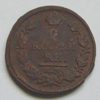 2 копейки 1818 г ЕМ. НМ.