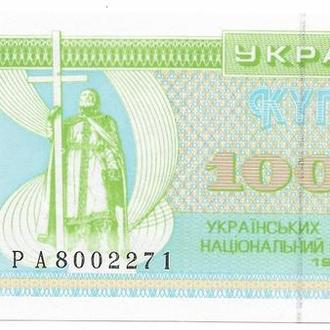 10000 карбованцев купон 1995 UNC