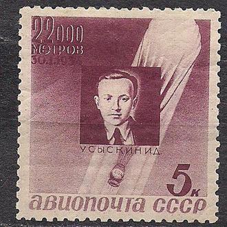 СССР*,1934 г.,  личности, памяти стратонавтов