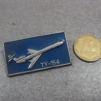 авиация аэрофлот ту 154 №460