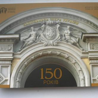5гривен(((2017г) 150лет Национальному театру Украины