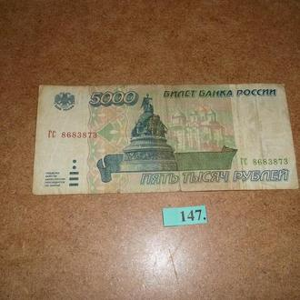 Россия 1995 5000 рублей  (147)