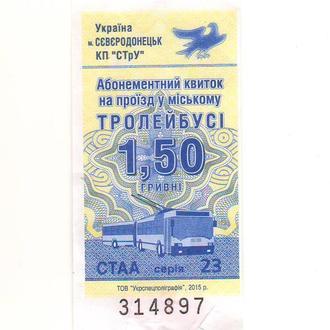 Разовый билет (талон) для проезда в троллейбусе. Северодонецк. 2015