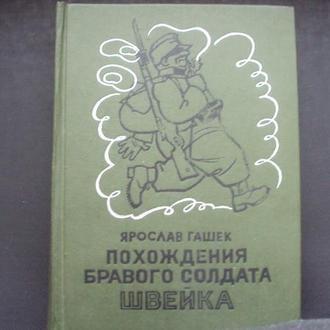 Я.Гашек. Похождения бравого солдата Швейка. Харьков 1980г.