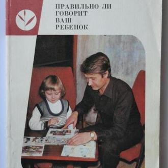 А.И. Максаков - Правильно ли говорит ваш ребенок. Пособие для воспитателя детского сада