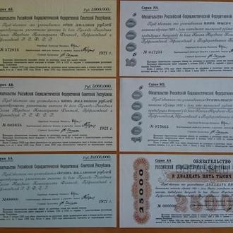 Качественные КОПИИ c В/З обязательства 1921-1922 Россия