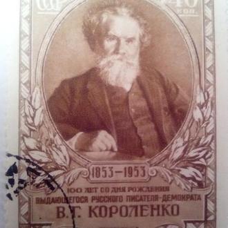 """1 марка """"100 рр з дня народження Короленка"""""""