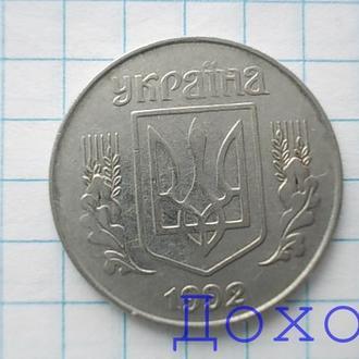 Монета Украина Україна 5 копеек копійок 1992 №6
