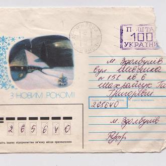 ПРОВИЗОРИИ - 100 крб. - 1994 г. = РОВЕНСКАЯ ОБЛ. = конверт С НОВЫМ ГОДОМ #