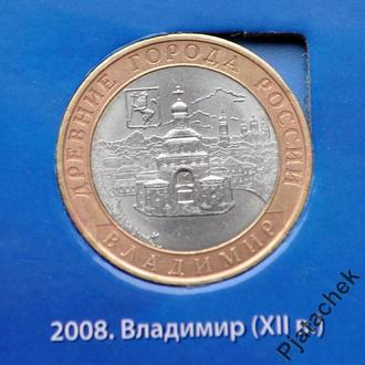 10 рублей Владимир 2008 г СПМД