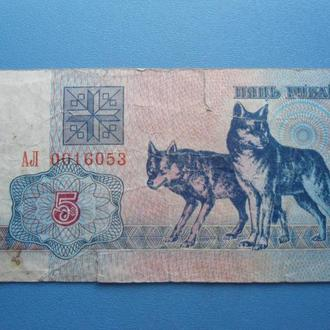 5 рублей Белорусь