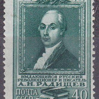 СССР. 1949 Радищев MH
