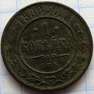 1 Копейка 1880 №23