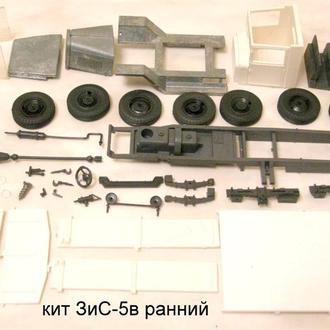 Кит ЗиС-5В бортовой