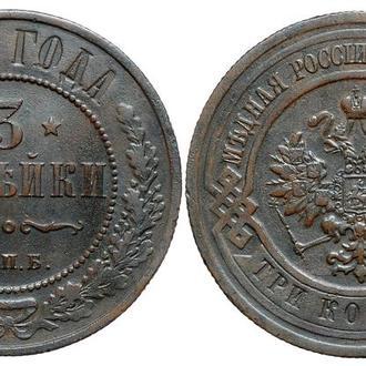 3 копейки 1913 года №4904
