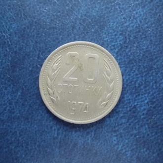 20 стотинки. Болгария. 1974 г.
