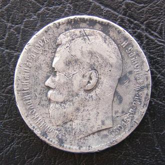 1 рубль  1898 г. серебро