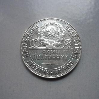 СССР 50 копеек 1924 Т Р серебро