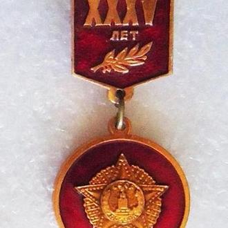 35 лет Победы ВОВ орден на значке