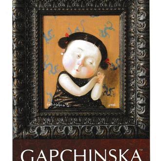 Открытка Gapchinska, Поставщик счастья №1, худ. Гапчинська
