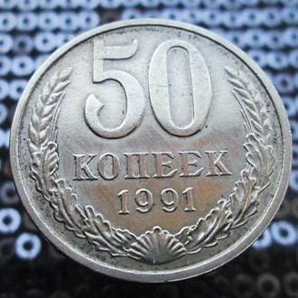 50 копеек 1991 год. М.