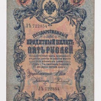 5 руб. = 1909 г. = ШИПОВ - РОДИОНОВ = серия ЛЪ = РОССИЯ #