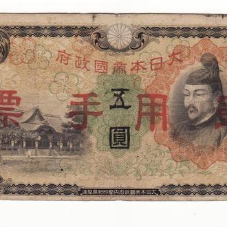 Японская Армия в Китае 5 иен 1938 1945