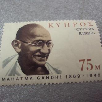 марка Республика Кипр 100 лет со дня со дня рождения Махатмы Ганди 1970 №250