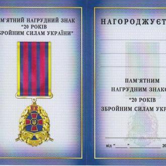 """Док к медали """"20 лет ЗСУ""""картонный.Армия"""