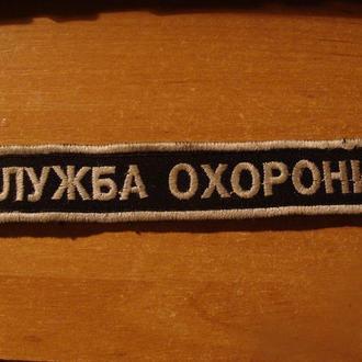 нашивка  служба охраны / служба охорони   (1)