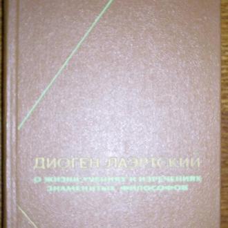 Диоген Лаэртский Серия: Философское наследие.