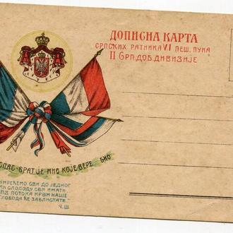 Дописна картка сербських ратників. Одеса.