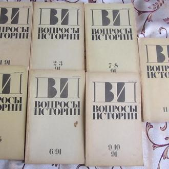 Комплект журналів Вопросы истории 1991 №№ з 1 по 11