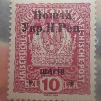1919 р Станіслав 1 -й випуск 10 шаг.