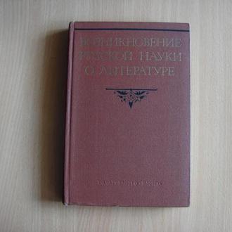 Возникновение русской науки о литературе