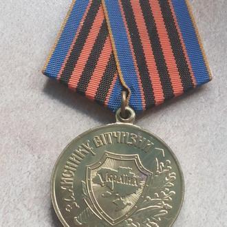 медаль україна