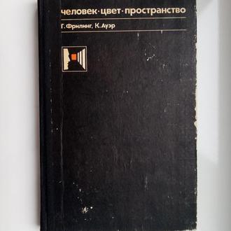 Человек - цвет - пространство - Генрих Фрилинг, Ксавер Ауэр -