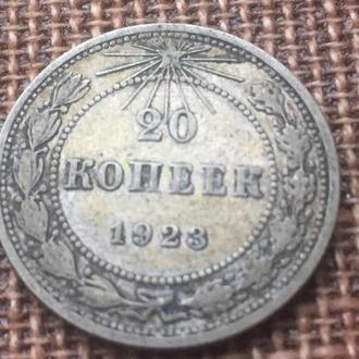 Серебряная монета 20 копеек 1923 года СССР (9)
