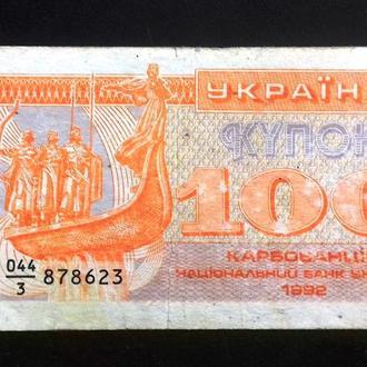 BN Украина 100 купоно карбованцев 1992 г._623
