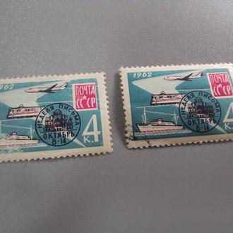 марки ссср 1962 неделя письма поезд самолет корабль лот 2 шт гаш и негаш №9691